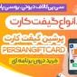 persiangiftcard