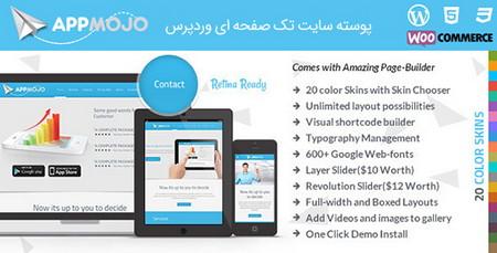 پوسته سایت تک صفحه ای App Mojo برای وردپرس