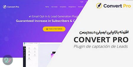افزونه بازاریابی ایمیلی Convert pro برای وردپرس