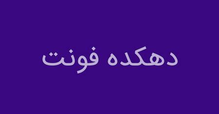 آموزش تغییر فونت های وردپرس با افزونه Dehkadeh Fonts