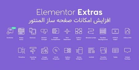 افزایش امکانات صفحه ساز Elementor با افزونه Elementor Extras نسخه 2.0.4