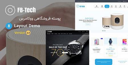 پوسته فروشگاهی محصولات دیجیتال FBTech برای ووکامرس