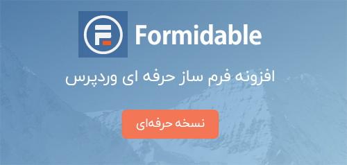 افزونه فرم ساز پیشرفته وردپرس Formidable Forms Pro نسخه 3.09.05 + افزودنی ها