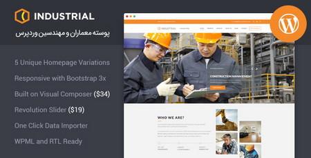 پوسته مهندسین و معماران Industrial برای وردپرس