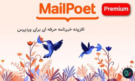 افزونه خبرنامه ی حرفه ای وردپرس Mailpoet Premium