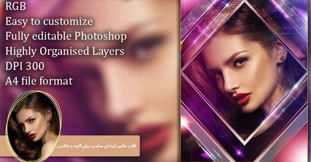 دانلود فایل لایه باز قالب عکس آینه ای مناسب برای آتلیه و عکاسی