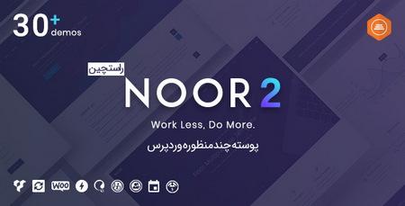 پوسته چندمنظوره Noor برای وردپرس