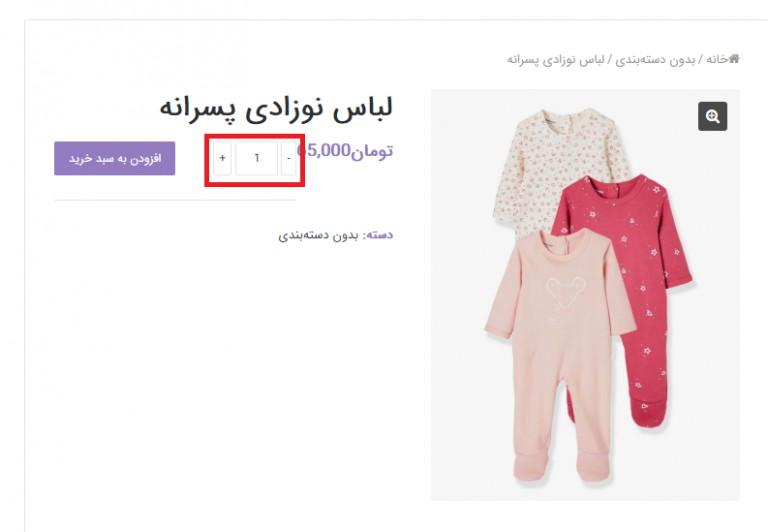 ایجاد دکمه انتخاب تعداد محصولات در ووکامرس SMNTCS WooCommerce Quantity Buttons