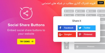 افزونه وردپرس اشتراک گذاری مطالب در شبکه های اجتماعی Social Media Share Buttons