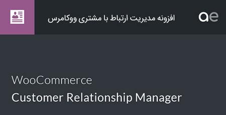 افزونه مدیریت ارتباط با مشتری در ووکامرس Customer Relationship Manager