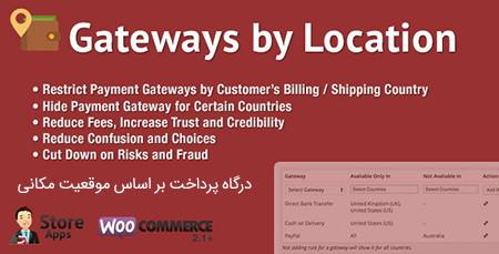 افزونه درگاه پرداخت بر اساس موقعیت مکانی در وورکامرس Gateways by Location