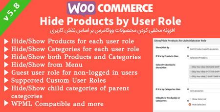 افزونه مخفی کردن محصولات ووکامرس WooCommerce Hide Products