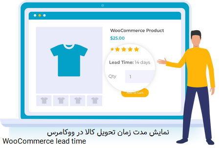 افزونه ووکامرس نمایش مدت زمان تحویل کالا WooCommerce lead time