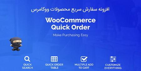 افزونه خرید سریع محصولات در ووکامرس WooCommerce Quick Order