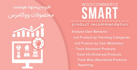 افزونه پیشنهاد محصول هوشمند ووکامرس WooCommerce Smart Product Recommendation