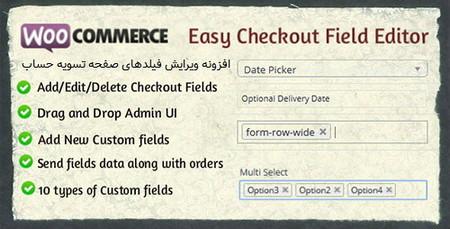 افزونه ویرایش فیلدهای صفحه تسویه حساب ووکامرس Easy Checkout Field Editor