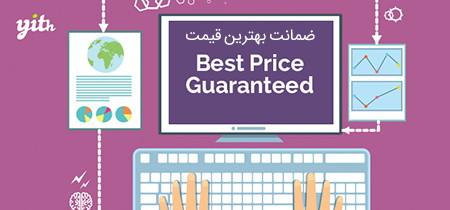 افزونه ضمانت بهترین قیمت در ووکامرس YITH Best Price Guaranteed