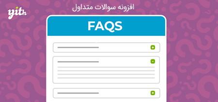 ایجاد بخش سوالات متداول در ووکامرس با افزونه YITH FAQ
