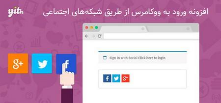 افزونه ورود به ووکامرس از طریق شبکههای اجتماعی YITH WooCommerce Social Login