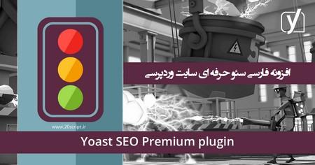 افزونه فارسی سئو وردپرس Yoast SEO Premium نسخه 16.0.2