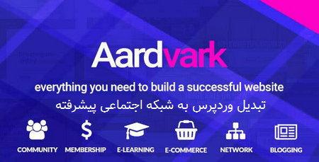 تبدیل وردپرس به شبکه اجتماعی پیشرفته با قالب Aardvark