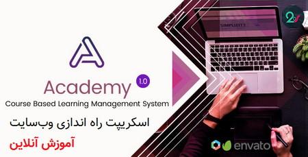 اسکریپت راه اندازی وبسایت آموزش آنلاین Academy