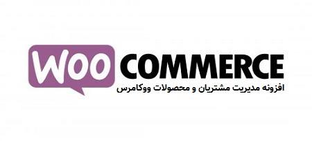 افزونه مدیریت حرفهای مشتریان و محصولات ووکامرس Admin Columns Pro For WooCommerce