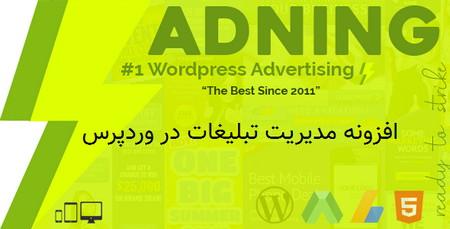 افزونه مدیریت تبلیغات در وردپرس Adning Advertising