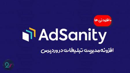 دانلود افزونه AdSanity   افزونه مدیریت تبلیغات برای وردپرس + افزودنی ها