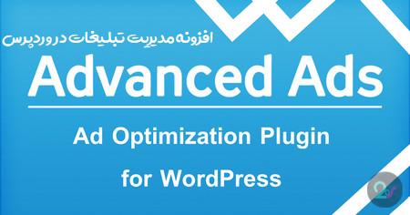 افزونه Advanced Ads Pro   افزونه مدیریت تبلیغات برای وردپرس