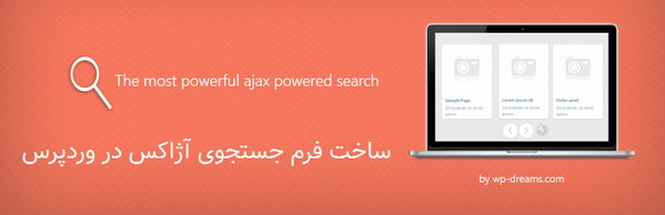 ساخت فرم جستجوی آژاکس در وردپرس با افزونه Ajax Search Lite