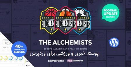 پوسته خبری و ورزشی Alchemists برای وردپرس