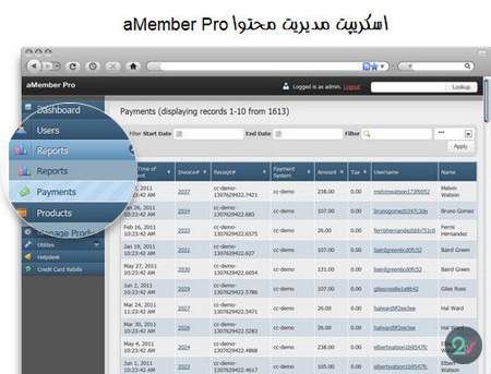 اسکریپت مدیریت کاربران aMember Pro