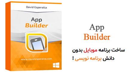 دانلود نرم افزار ساخت اپلیکشن موبایل بدون کدنویسی App Builder