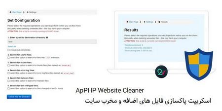 اسکریپت پاکسازی فایل های اضافه و مخرب سایت ApPHP Website Cleaner