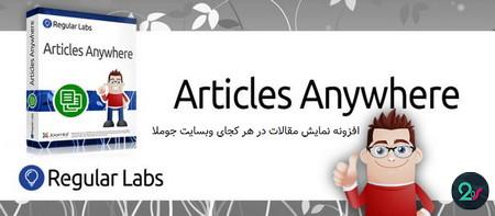 افزونه نمایش مقالات در هر کجای وبسایت جوملا Articles Anywhere PRO