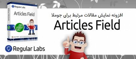 افزونه نمایش مقالات مرتبط برای جوملا Articles Field PRO