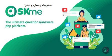 اسکریپت پلتفرم شبکه اجتماعی پرسش و پاسخ AskMe