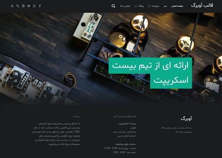 قالب وبلاگی وردپرس Auberge فارسی
