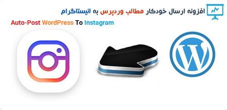 افزونه ارسال اتوماتیک مطالب وردپرس در اینستاگرام Auto Post WordPress To Instagram