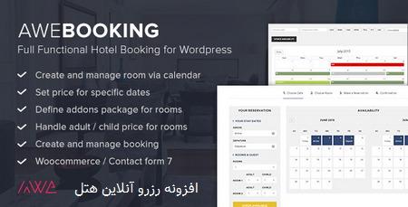 ایجاد سیستم رزرو آنلاین هتل در وردپرس با افزونه AweBooking + افزودنی ها