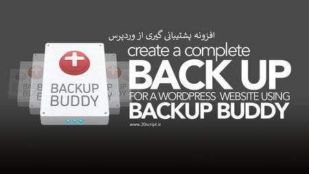 افزونه فارسی پشتیبانی گیری از وردپرس BackupBuddy نسخه 8.5.5.0