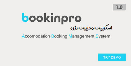 اسکریپت مدیریت رزرو Bookinpro