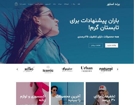 دانلود قالب فارسی Brandstore   قالب فروشگاهی برای وردپرس