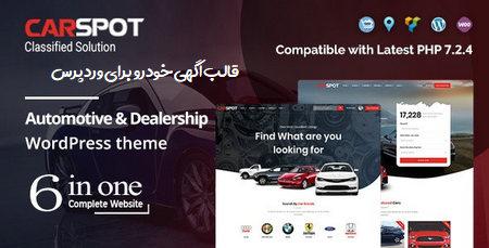 دانلود قالب CarSpot   پوسته آگهی فروش خودرو برای وردپرس