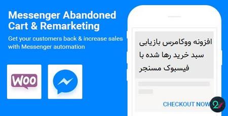 افزونه بازیابی سبد خرید رها شده با فیسبوک مسنجر CartBack