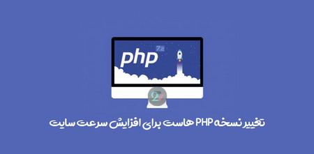 تغییر نسخه PHP هاست برای افزایش سرعت سایت