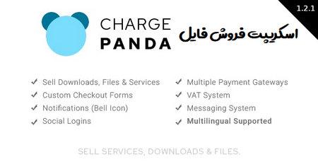 اسکریپت فروش فایل ChargePanda