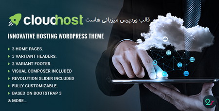 قالب وردپرس میزبانی هاست CloudHost