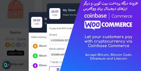 افزونه راه اندازی درگاه پرداخت بیت کوین برای ووکامرس Coinbase Commerce
